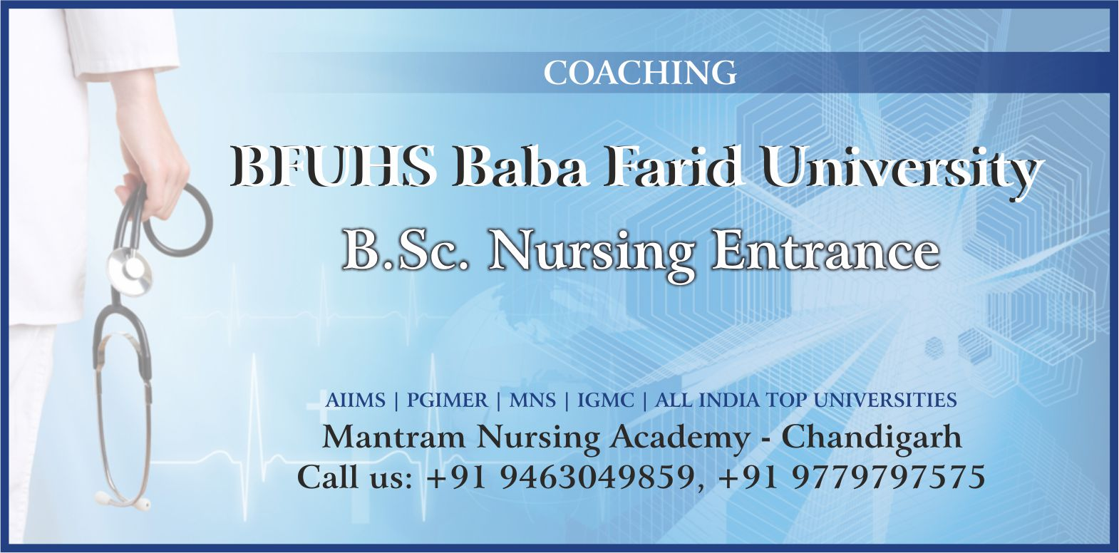 EXAM PATTERN B Sc  NURSING ENTRANCE BABA FARID UNIVERSITY BFUHS